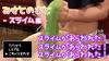 【Misato no Toto】-Slime Hen-※ Horizontal Screen Version