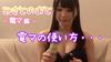 【Misato no oto】-Electric machine version-※ Horizontal screen version