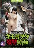 Post personal shooting Kimo baron revenge videos Kotone after Hen DVD version