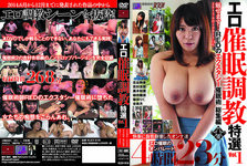 [New 8/2015 21 release: hypnotist RED erotic hypnosis training special Vol.1