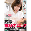 [Latest work] Temptation dental clinic [Fukada Eimi]