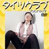 【レンタル】タイツクラブ Volume.12 OLタイツ生活2