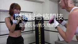 Agony Mixed Martial Arts 003 Rui Aisai vs Emi Sakuma