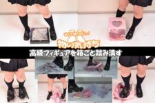 Provided Luxury Figure Crash Vol.3