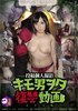Post personal shooting Kimo baron revenge videos Aosumi Kanae Hen DVD version