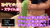 【Misato no Toto】-Slime Hen-※ Horizontal Screen Version