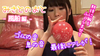 【Misato's Toto】-Balloon version-※ Horizontal screen version