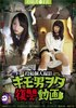 Post personal shooting Kimo baron revenge videos Matsunaga Ryouko & Saki Hen DVD version