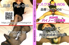 MG-006 ・ So Physiology, Even though only foot fetish shooting, being restrained, cut off pants and stockings with scissors, chestnut リ ス Lis denma continuous climax hell (binaural recording)