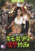 Posted Individual Shooting Liver Man Nerd Revenge Movie Morozminodoka Hen DVD Version