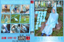 비닐 비옷 페티쉬 2