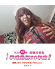 """[Rank 10 countries have seen the history of the Heisei 2030] Huge breasts J cup idol """"Hitomi"""" part. 1"""