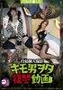 Post personal shooting Kimo baron revenge videos Yoshi Aiko Hen & Sakaki Yuko Hen DVD version