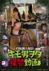 Posted personal shooting Kimo baron revenge videos Minatohara Satsuki Hen DVD version