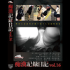 Molester record diary vol. 16