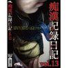 痴漢記録日記vol.13