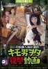 Post personal shooting Kimo baron revenge videos Uzakisori Hen & Nidosa lily Hen DVD version