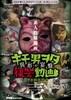 Post personal shooting Kimo Baron revenge videos-variant of the festoon-壱