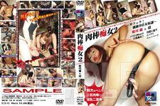C13 Transsexual Meat Stick Slut 2 Himekawa Rei & Aoi