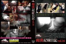 痴○記録日記vol.16