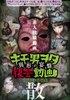 게시물 개인 촬영 키모 남자 오타쿠 복수 동영상 - 이형 잔치 반 - 산