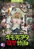 Post personal shooting Kimo baron revenge videos Shindo Saya Hen DVD version