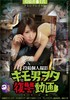 Post personal shooting Kimo baron revenge videos Cresima Reika Hen DVD version