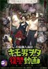 Post personal shooting Kimo baron revenge videos Sakito Akira Hen & Homura Air Hen DVD version
