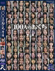 [New 11/2014 7, release: 100 people-your mouth, vol. 2