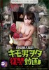 Post personal shooting Kimo baron revenge videos Maizonochiru Hen & Chiharu After Hen DVD version