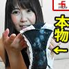 Debutsuka Face Kawai Good Mayumi ④ Nostalgic fetish daughter 's dirty pants Mangas, sniffing of man juice!