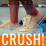 ♦ ️ [Crash # 7] ⭐️ [Binaural Recording] Kurashina-chan's bubble wrap crash‼ ️