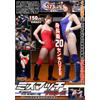 ミスマッチプロレス Vol.1 高身長美女VS低身長美女