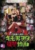Post personal shooting Kimo baron revenge videos Shinonomeyura Hen & Akabane Kyouka Hen DVD version