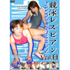 競泳レズビアン Vol.8