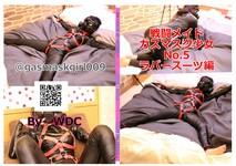 Combat maid ・ gas mask girl ・ rubber suit restraint edition