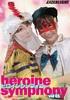 女英雄交響曲vol01