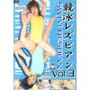 競泳レズビアン Vol.3