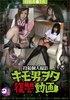Post personal shooting Kimo baron revenge videos Sakurai San Hen & Osimi Makoto Hen DVD version