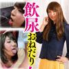 【HD】飲尿おねだり女装子 美月葵