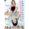 Leotard Lesbian Vol.1