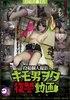 Post personal shooting Kimo baron revenge videos Koshizuka Madoka Hen & Aoi Hazuki Hen DVD version