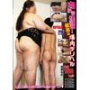 C 291。最佳重磅炸弹Deriheru宝藏线N·Shibuya Ruki