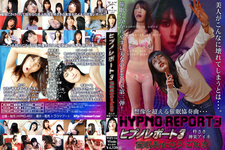 Hippo Report 3 ~ Hypnosis of Beautiful Women ~