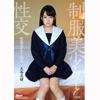 [Latest] [Oshima Mio] sexual intercourse and the uniform girl