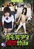 Post personal shooting Kimo baron revenge videos Kaito Uhi Yori Hen & Mako Hen DVD version