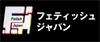 【Fetish Japan】