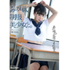 At that time, with a beautiful girl in uniform. [Rion Izumi]