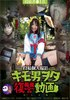 Posted personal shooting Kimo baron revenge videos Fujimoto Yoshira Hen DVD version