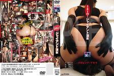 C18 Giant Dirty Woman Akira